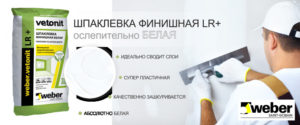Тонкости использования финишной шпаклёвки Vetonit LR
