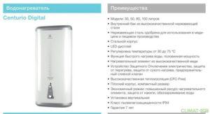 Водонагреватель Electrolux объемом 80 литров: правила эксплуатации