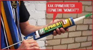 Характеристики герметика Момент