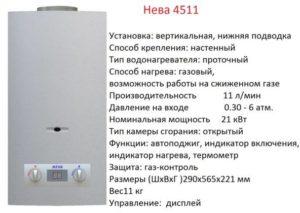 Газовая колонка Neva 4510: характеристики и тонкости использования