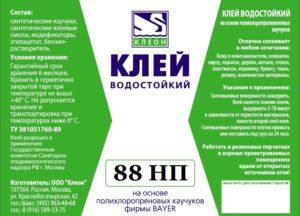Клей 88: технические характеристики и применение