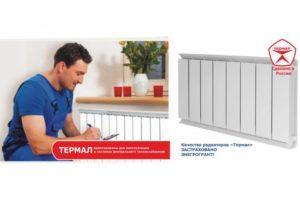 Характеристики и достоинства радиаторов Термал