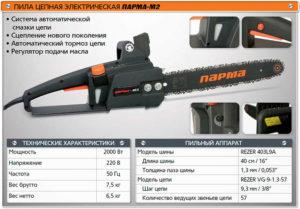 Особенности и характеристики электропил Парма