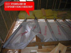 Пароизоляция потолка при холодном чердаке: виды материалов и рекомендации по использованию