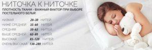 Как выбрать плотность ткани для постельного белья?