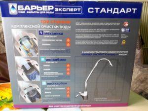 Особенности фильтров для воды Expert от Барьер