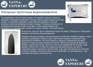 Проточные электрические водонагреватели: технические характеристики конструкций