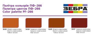 Эмаль ПФ-266: характеристики и цветовая палитра