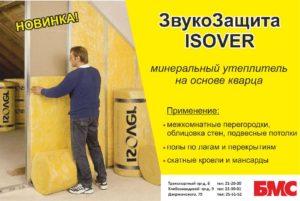 Звукоизоляция Isover ЗвукоЗащита: применение