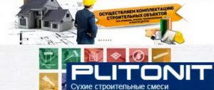 Plitonit: разновидности и преимущества продукции