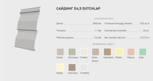 Сайдинг Docke: особенности, размеры и цвета