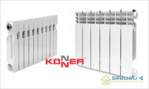 Радиаторы Konner: особенности и правила эксплуатации