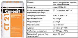 Клей для пеноблоков: характеристики и расход