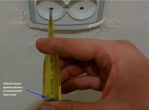 Как определить фазу и ноль индикаторной отверткой: инструкция и меры предосторожности