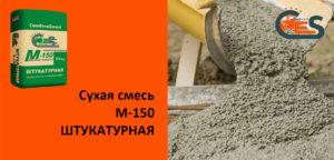 Особенности универсальной сухой смеси М150