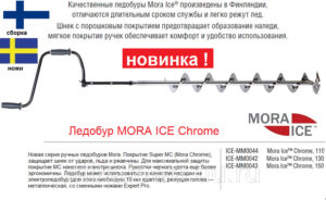Особенности и советы по эксплуатации ледобуров Mora