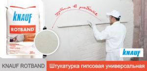 Штукатурка Knauf Rotband: характеристики и применение