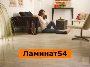 Ламинат Кastamonu: особенности и модели