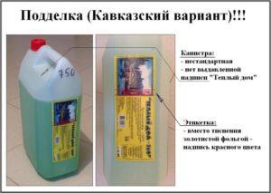 Жидкость для отопления Теплый дом: особенности, виды и применение