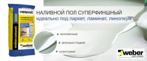 Наливной пол Ветонит: технические характеристики