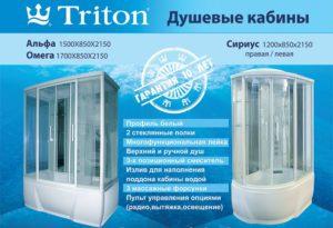 В чем преимущества и недостатки душевых кабин Triton?