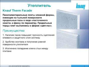 Утеплители Knauf: разновидности и тонкости применения