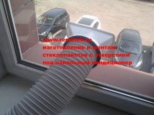 Изготовление отверстия в стеклопакете под кондиционер и вентилятор