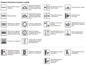 Обозначения на обоях для стен: расшифровка значков