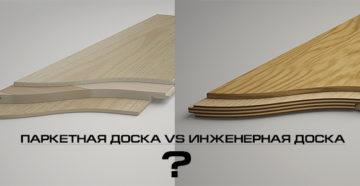 Инженерная и паркетная доска: в чем разница?