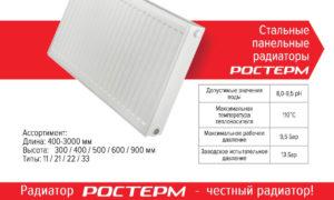 Радиаторы РОСТерм: особенности и характеристики