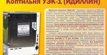 Оборудование для копчения Идиллия: характеристики и преимущества