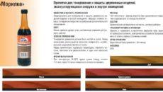 Неводные морилки: характеристики и сфера применения