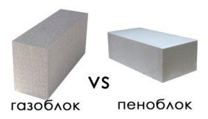 Газоблок или пеноблок: чем отличаются и что лучше?