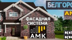 Особенности фасадной системы АМК: преимущества и недостатки